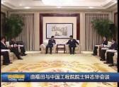 曲福田与中国工程院院士钟志华会谈