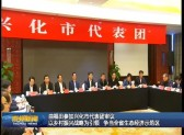 曲福田参加兴化市和靖江市代表团审议