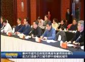 泰州市城市总体规划高层专家咨询会举行 助力打造扬子江城市群中部崛起城市