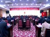 市五届人大二次会议举行主席团第三次会议