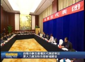 曲福田参加姜堰区、解放军代表团审议