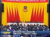 泰州市政协五届二次会议开幕 曲福田讲话 卢佩民作工作报告