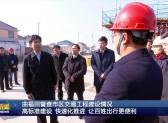 曲福田督查市区交通工程建设情况  高标准建设 快速化推进 让百姓出行更便利