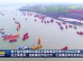 第十届中国泰州水城水乡国际旅游节将于4月8日开幕VA0