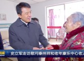 史立军走访慰问泰州祥和老年康乐中心老人