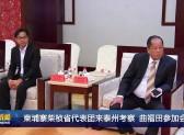 柬埔寨柴桢省代表团来泰州考察 曲福田参加会谈