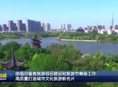 曲福田督查旅游项目建设和旅游节筹备工作