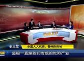 史立军走进江苏广电总台北京演播厅