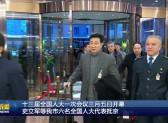 十三届全国人大一次会议三月五日开幕  史立军等我市六名全国人大代表抵京