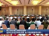 韩立明在靖江调研时强调坚持生态优先绿色发展 奋力再创辉煌再夺第一