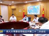 市人大常委会党组召开第二十二次会议
