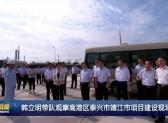 韩立明史立军带队观摩项目建设现场下午