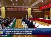 市委市政府召开全市民营企业座谈会