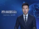 韩立明赴姜堰调研 坚定不移推进产业转型创新