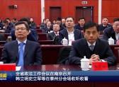 全省政法工作会议在南京召开  韩立明史立军等在泰州分会场收听收看
