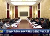 副省長馬秋林來泰調研生物醫藥產業發展