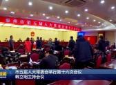 市五屆人大常委會舉行第十六次會議  韓立明主持會議