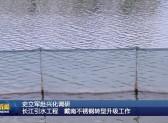 史立军赴兴化调研长江引水工程 戴南不锈钢转型升级工作