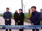 韓立明赴姜堰區調研脫貧攻堅工作  加快形成農業農村發展合力 帶動更多百姓走上致富路