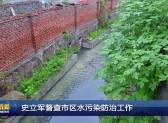 史立军督查市区水污染防治工作