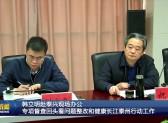 韓立明赴泰興現場辦公  專項督查回頭看問題整改和健康長江泰州行動工作