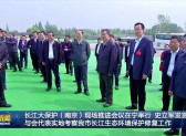 长江大保护(南京)现场推进会议在宁举行 史立军发言  与会代表实地考察我市长江生态环境保护修复工作