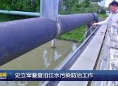 史立军督查沿江水污染防治工作