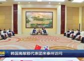韩国高敞郡代表团来泰州访问