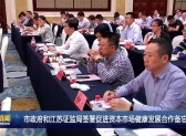 市政府和江苏证监局签署促进资本市场健康发展合作备忘录