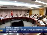 韓立明主持召開市委常委會會議