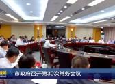 市政府召開第30次常務會議