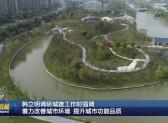韓立明調研城建工作時強調  著力改善城市環境 提升城市功能品質