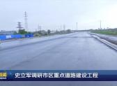 史立軍調研市區重點道路建設工程