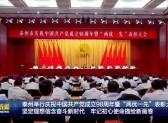 """泰州舉行慶祝中國共產黨成立98周年暨""""兩優一先""""表彰大會  堅定理想信念奮斗新時代  牢記初心使命描繪新畫卷"""