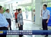 王燕文來泰州開展基層專題調研  推動宣傳思想文化工作守正創新