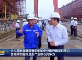 史立軍赴高港區調研船舶企業運行情況時要求  苦練內功提升造船產業核心競爭力