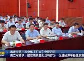 市政府第三次全体(扩大)会议召开  史立军要求:瞄准高质量担当有作为  促进经济平稳健康发展