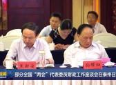 """部分全国""""两会""""代表委员?#26222;?#24037;作座谈会在泰州召开"""