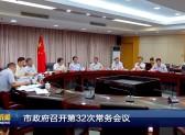 市政府召開第32次常務會議