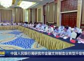中國人民銀行調研我市金融支持制造業轉型升級情況