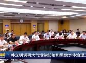 韩立明调研大气污染防治和黑臭水体治理工作