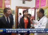 """韩立明率团赴拉萨市曲水县对接交流两地合作发展  认真学习弘扬""""老西藏精神"""" 推动援藏工作不断迈上新台阶"""
