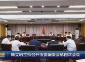 韩立明主持召开市委编委会第四次会议