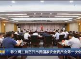 韩立明主持召开市委国家安全委员会第一次会议