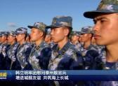 韩立明率团慰问泰州舰官兵  增进城舰友谊 共筑海上长城