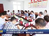韩立明接待来访群众时强调  扎实做好信访维稳工作   确保社会大局和谐稳定