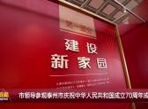 市领导参观泰州市庆祝中华人民共和国成立70周年成就展