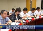 韩立明主持召开市委财经委员会第二次会议  保持定力 积极作为 确保完成全年目标任务