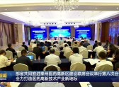 部省共同推进泰州医药高新区建设联席会议举行第八次会议  全力打造医药高新技术产业新地标