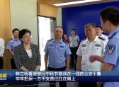韩立明看望慰问中秋节奋战在一线的公安干警  牢牢把保一方平安责任扛在肩上